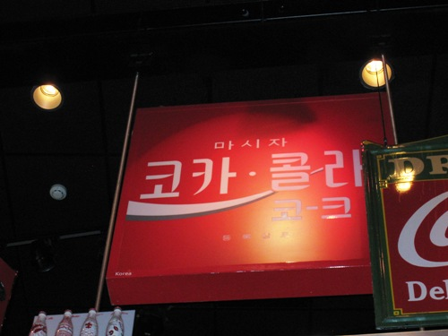 Coke Sign in Korean.JPG