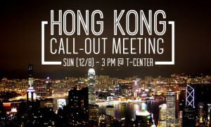 HKcall-out-ad